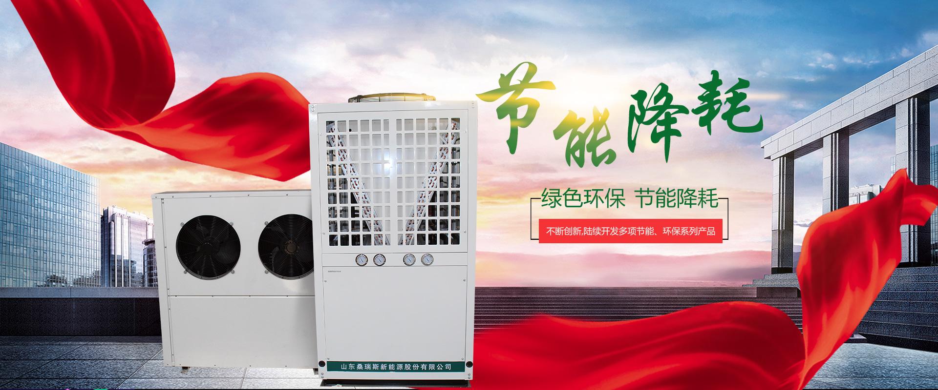 地能空调一体机