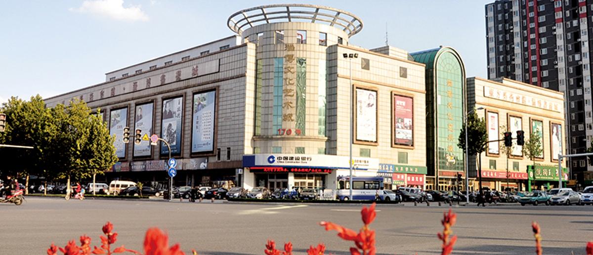 淄博文化艺术城