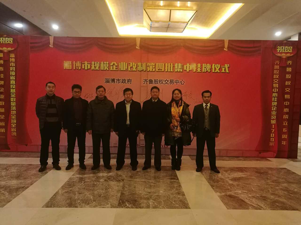 2016年公司在齐鲁股权交易中心科技版成功挂牌