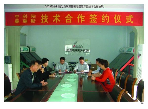 2009年,公司与中科院签署技术合作协议
